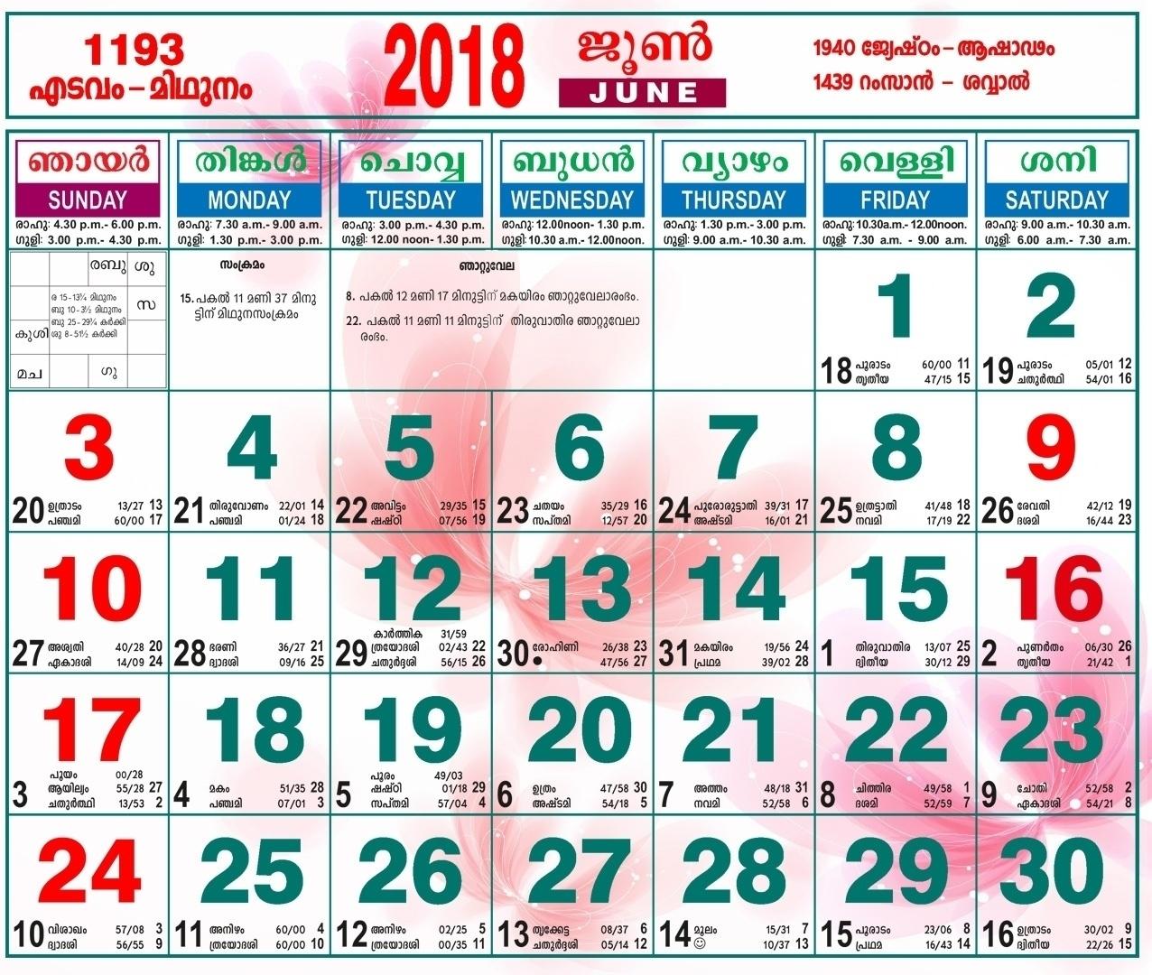 June 2019 Calendar Malayalam | Template Calendar Printable Malayalam Calendar 2020 July