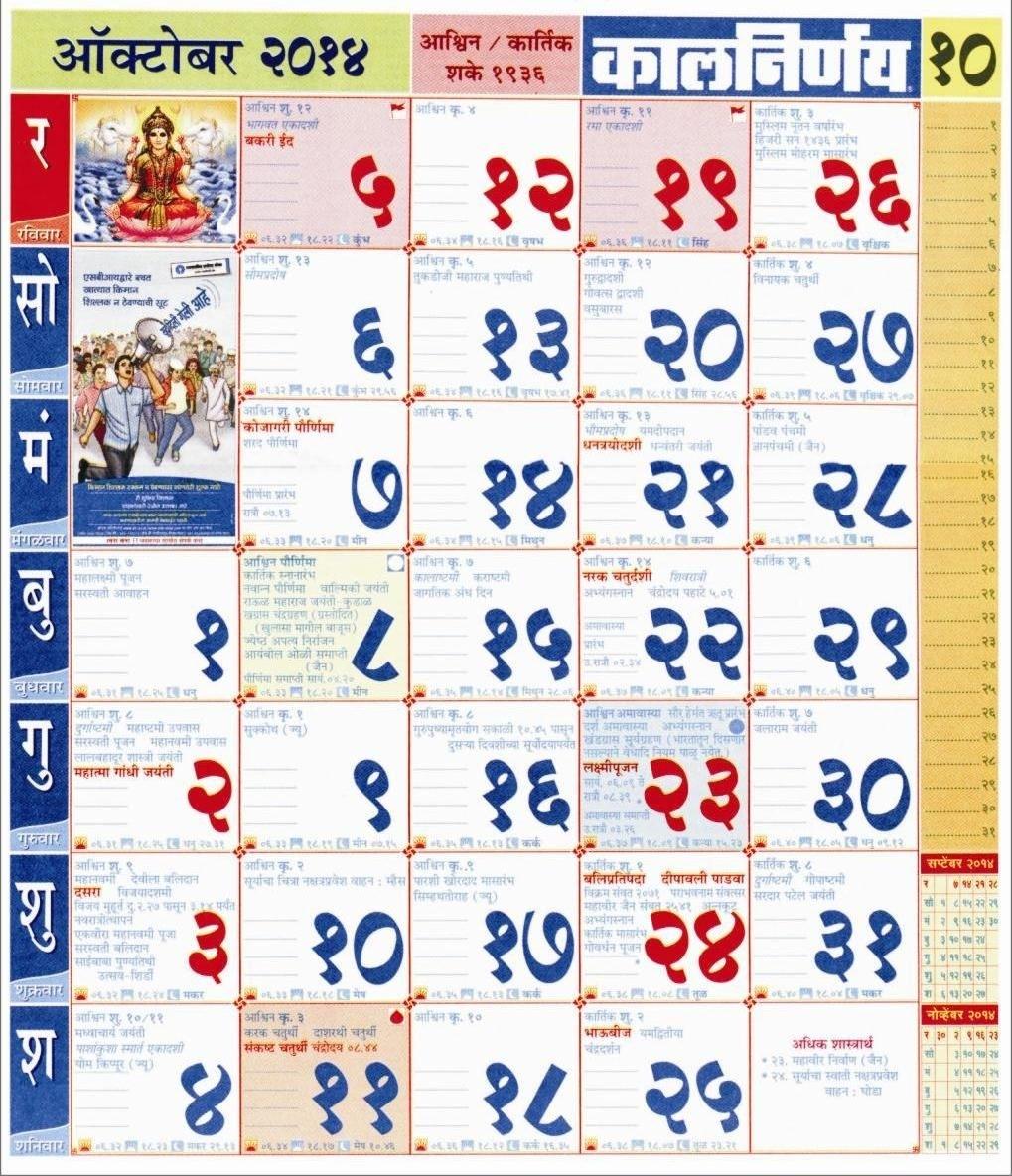 Kalnirnay October 2014 Marathi Calendar | Kalnirnay | Pinterest 2020 Calendar In Marathi
