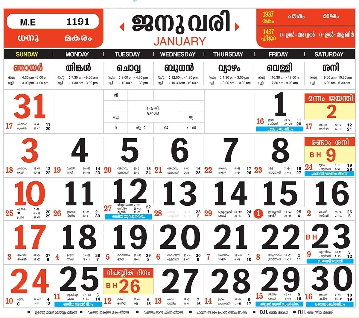 Malayalam Calendar 2019 February | Calendar Format Example Dashing Malayalam Calendar 2020 January