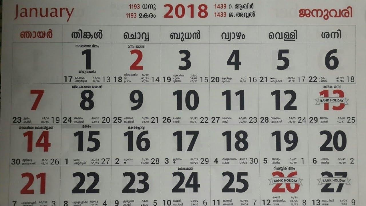 March 2019 Malayalam Calendar | Calendar Template Printing Dashing Malayalam Calendar 2020 January