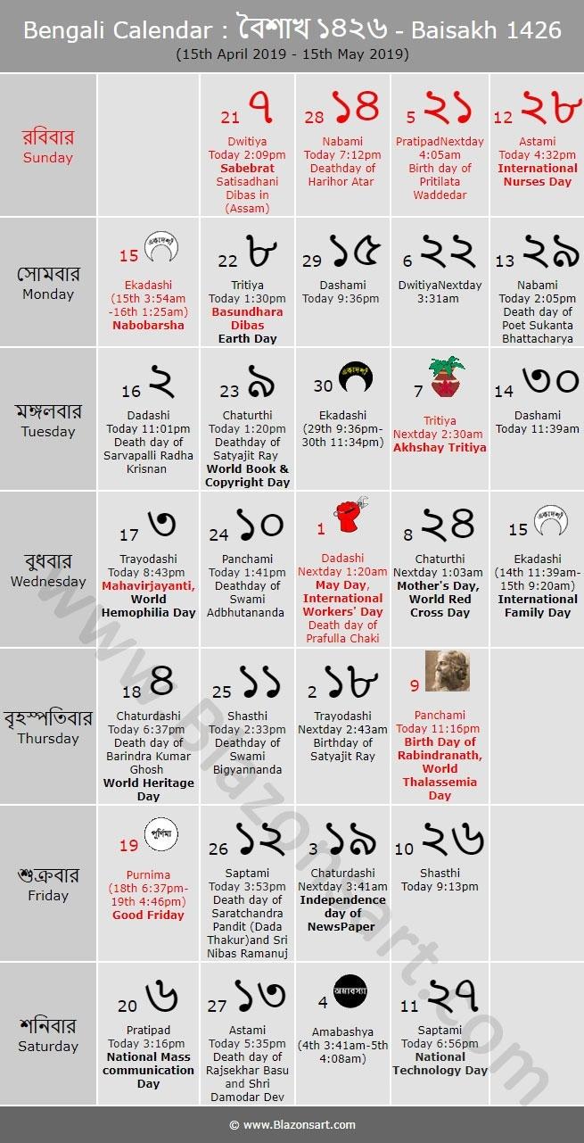 Bengali Calendar - Baisakh 1426 : বাংলা কালেন্ডার Bengali Calendar Kartik Month