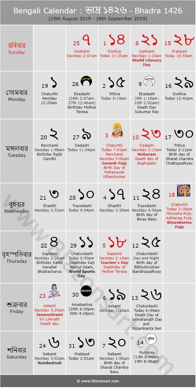 Bengali Calendar - Bhadra 1426 : বাংলা কালেন্ডার Bengali Calendar Kartik Month
