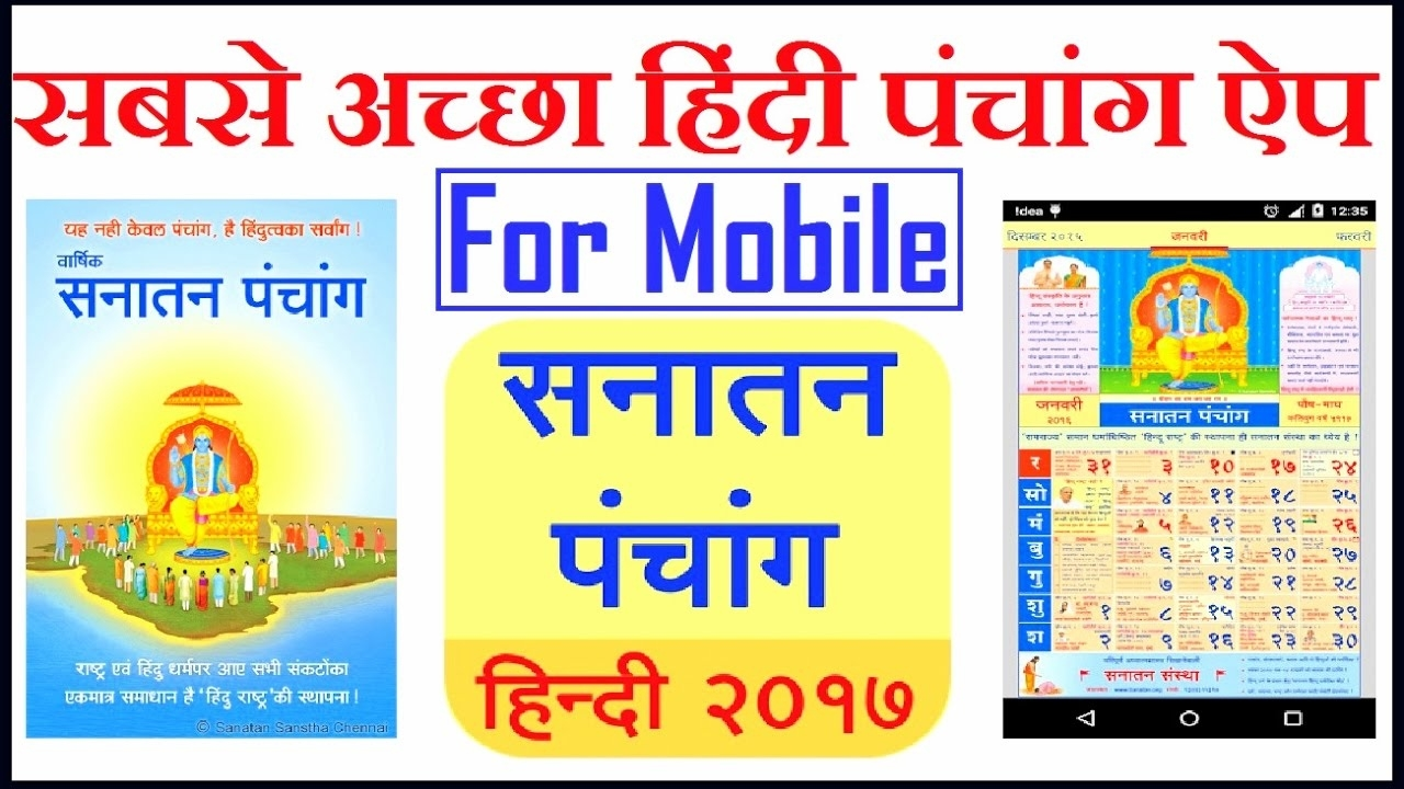 Best Hindi Calendar App For Mobile Device [Hindi/हिंदी] By Dev Calendar 1995 Holidays India