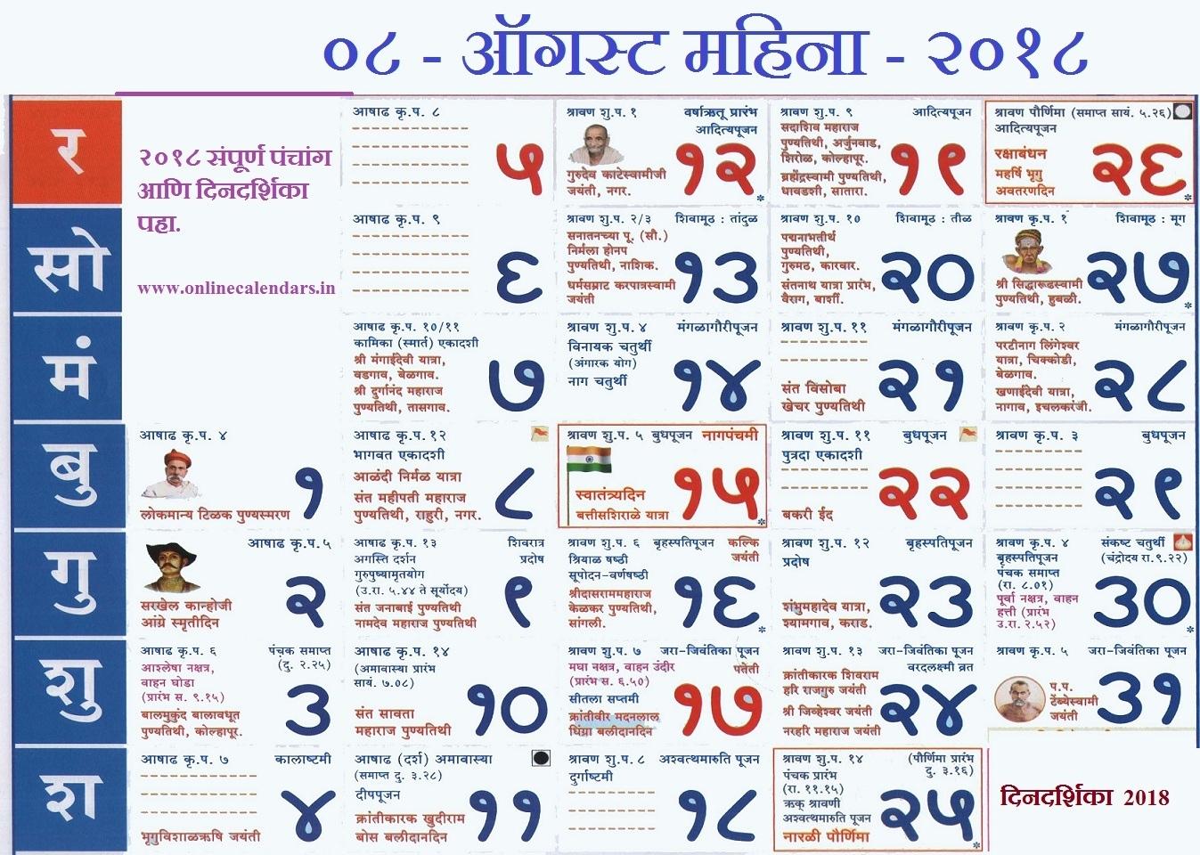 August Month Kalnirnay Calendar 2018   August Kalnirnay Calendar 2018 July Month Calendar Kalnirnay