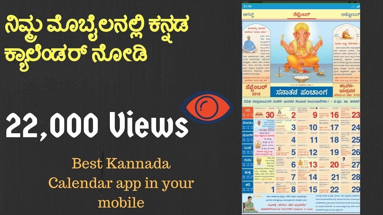 Best Kannada Calendar App In Your Mobile - Youtube Kannada Calendar Month Names