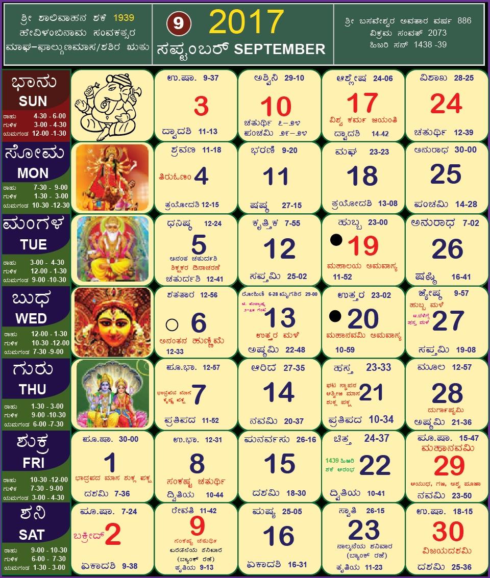 Calendarcraft | Kannada Calendar September 2017 Kannada Calendar Month Names