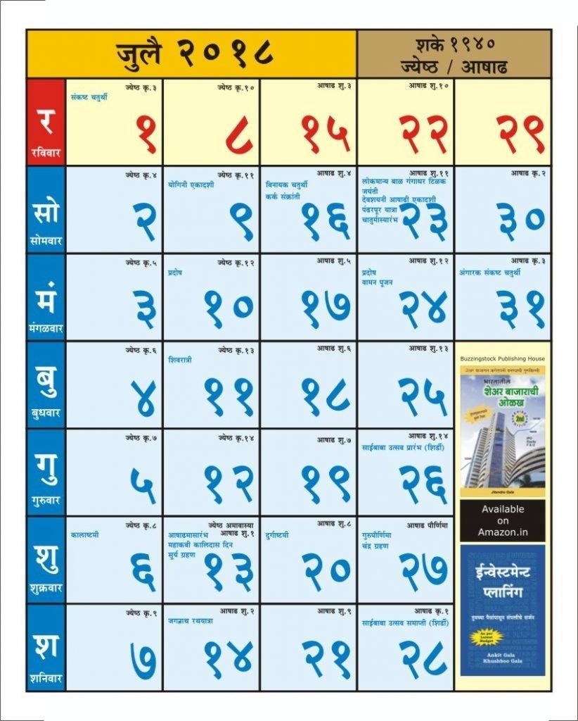 Download July 2018 Kalnirnay Marathi July Month Calendar Kalnirnay