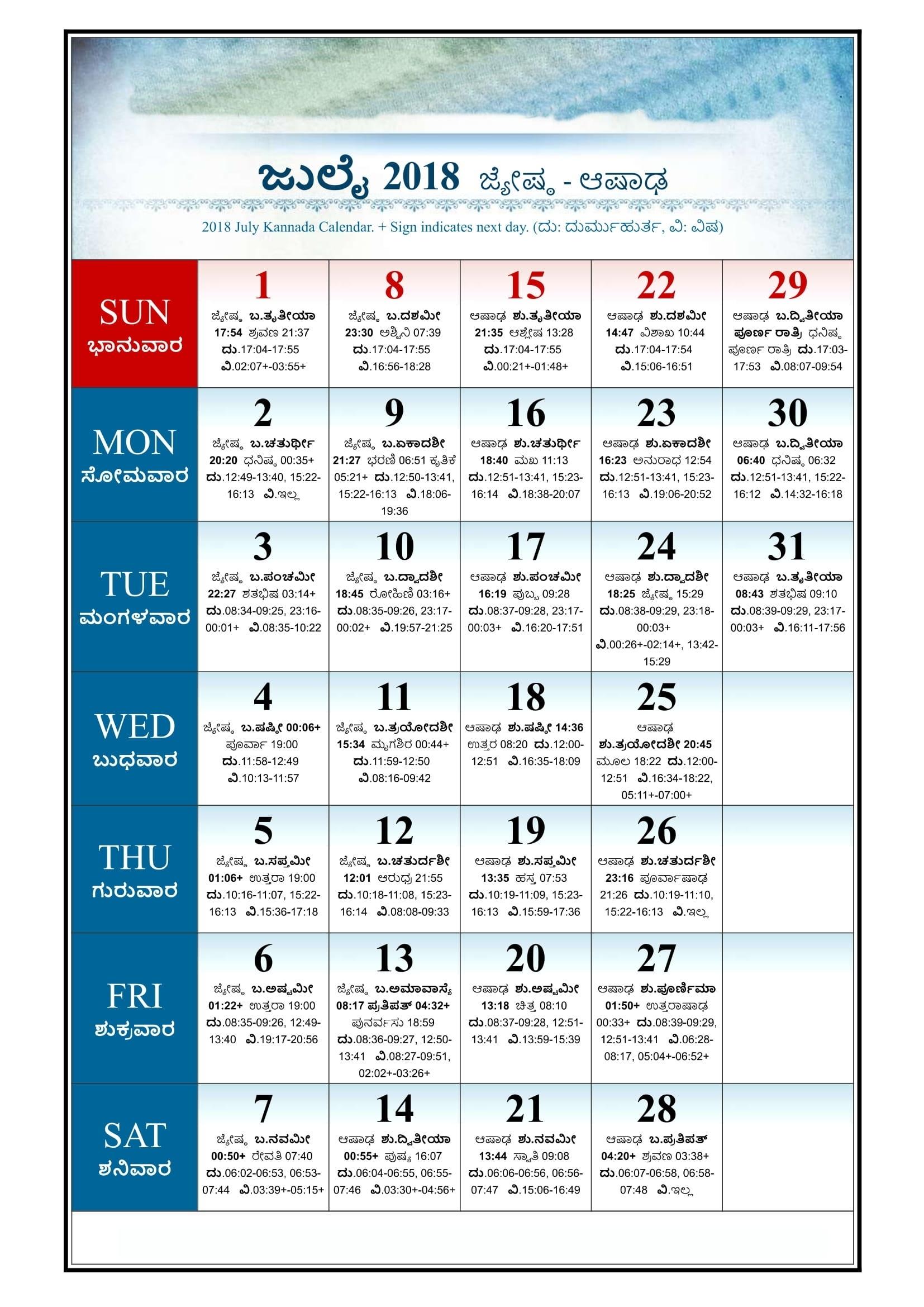 Download July 2018 Kannada Calendar Kannada Calendar Month Names