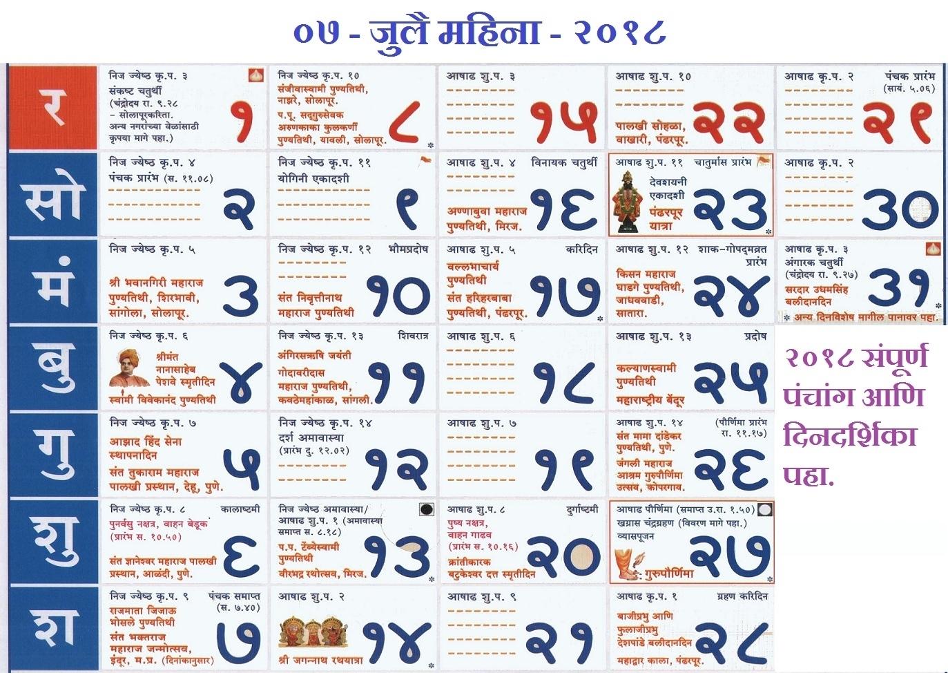 Download July Calendar Kalnirnay 2018 July Month Calendar Kalnirnay