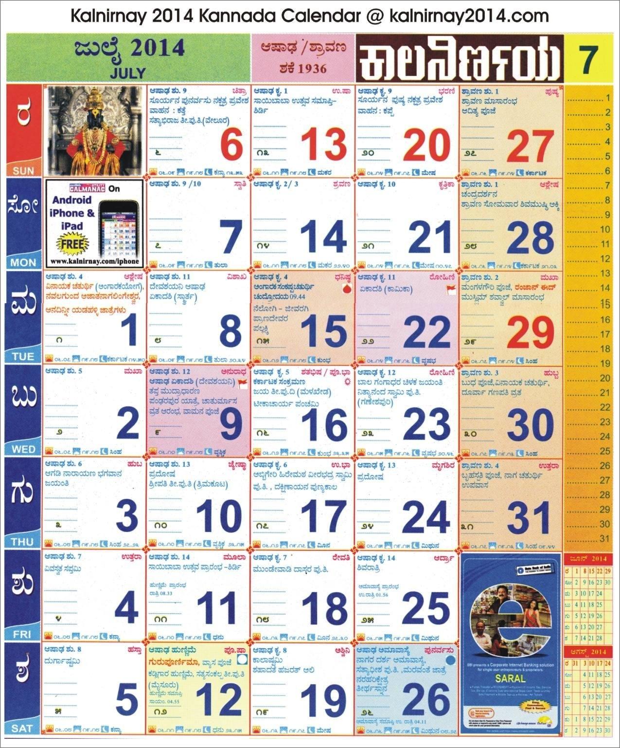 July 2014 Kannada Kalnirnay Calendar | 2014 Kannada Kalnirnay Kannada Calendar Month Names
