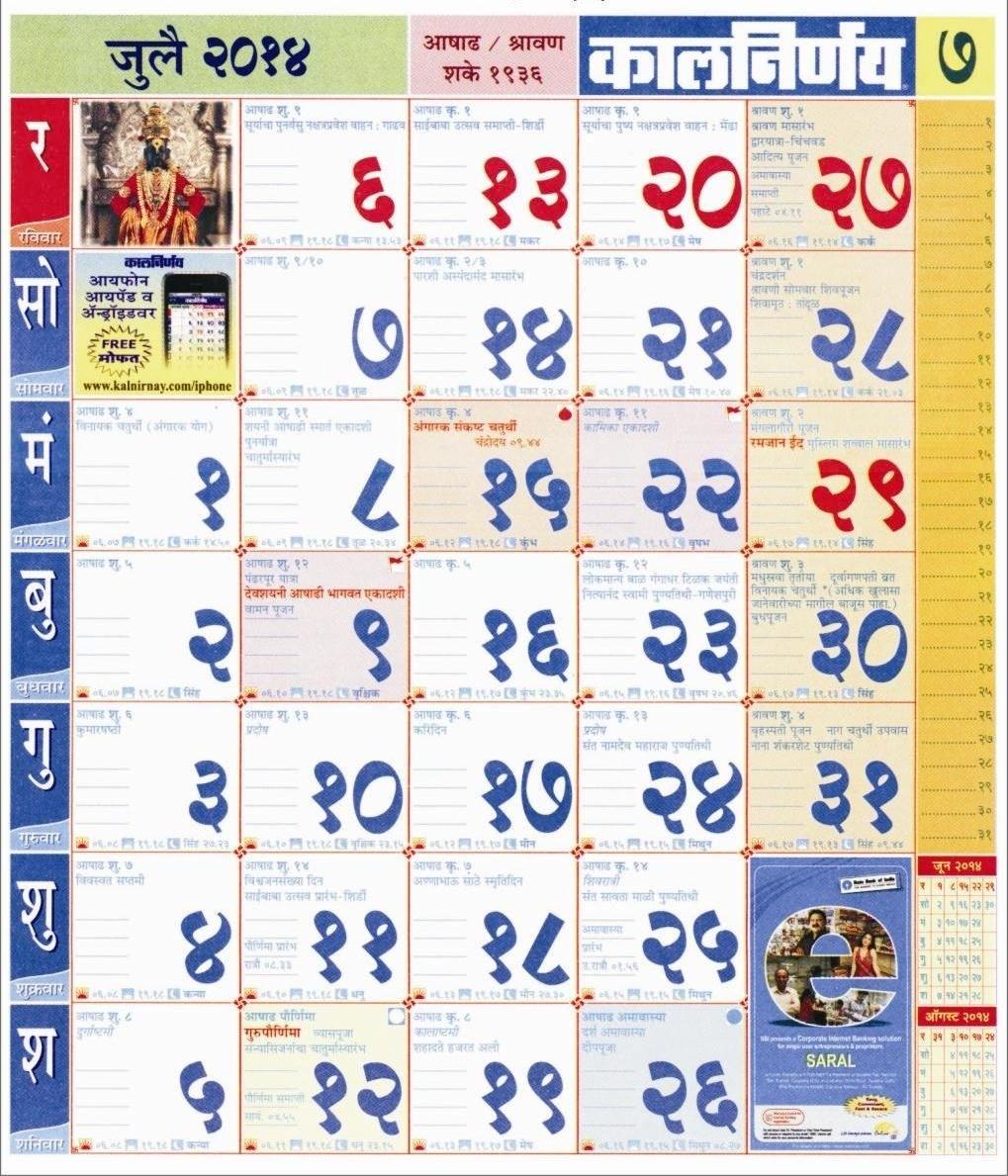 Kalnirnay July 2014 Marathi Calendar | Kalnirnay 2014 Calendar In July Month Calendar Kalnirnay