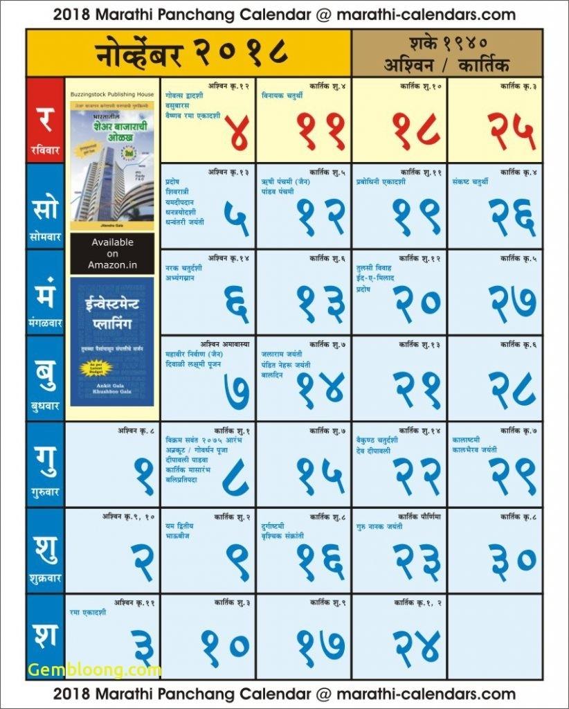 Mahalaxmi Marathi Calendar Octomber 2018 Calender July   Calendar July Month Calendar Kalnirnay