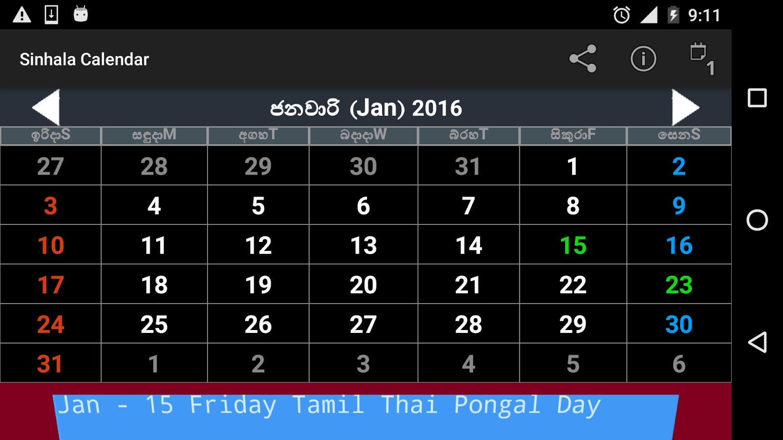 Sinhala Calendar 2016 0.1 Apk Download - Android Entertainment Apps Calendar Month In Sinhala