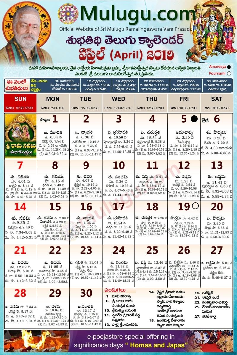 Subhathidi April Telugu Calendar 2019 | Telugu Calendar 2019- 2020 Exceptional 2020 Calendar In Telugu