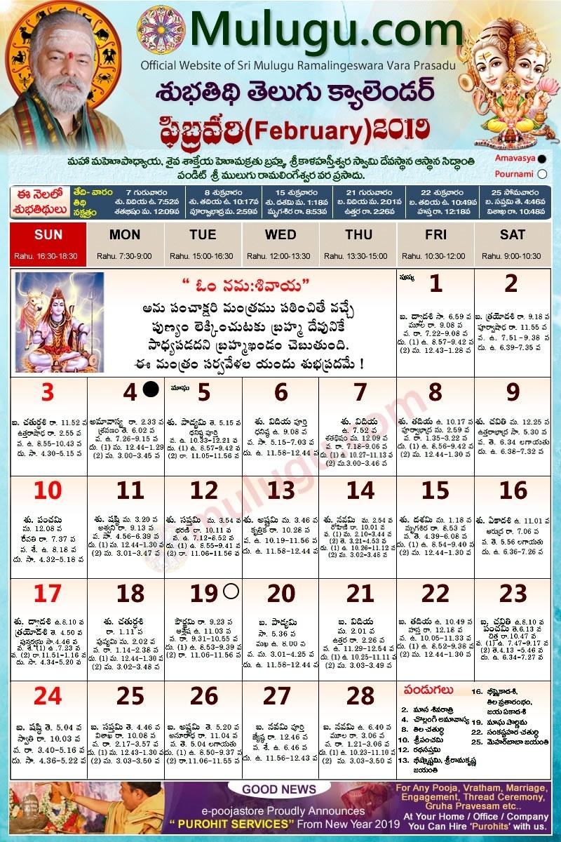 Subhathidi February Telugu Calendar 2019 | Telugu Calendar 2019 Incredible 2020 Telugu Calendar October