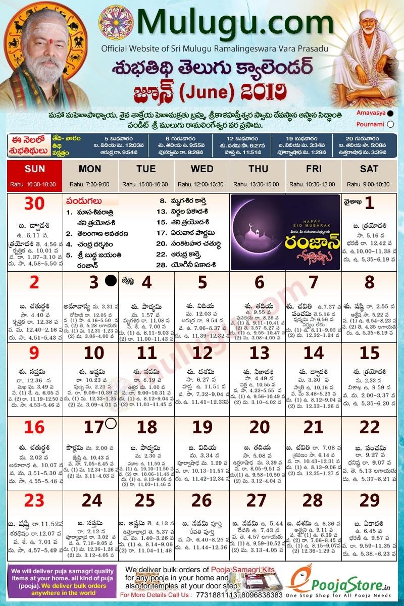 Subhathidi June Telugu Calendar 2019 | Telugu Calendar 2019- 2020 2020 Calendar In Telugu