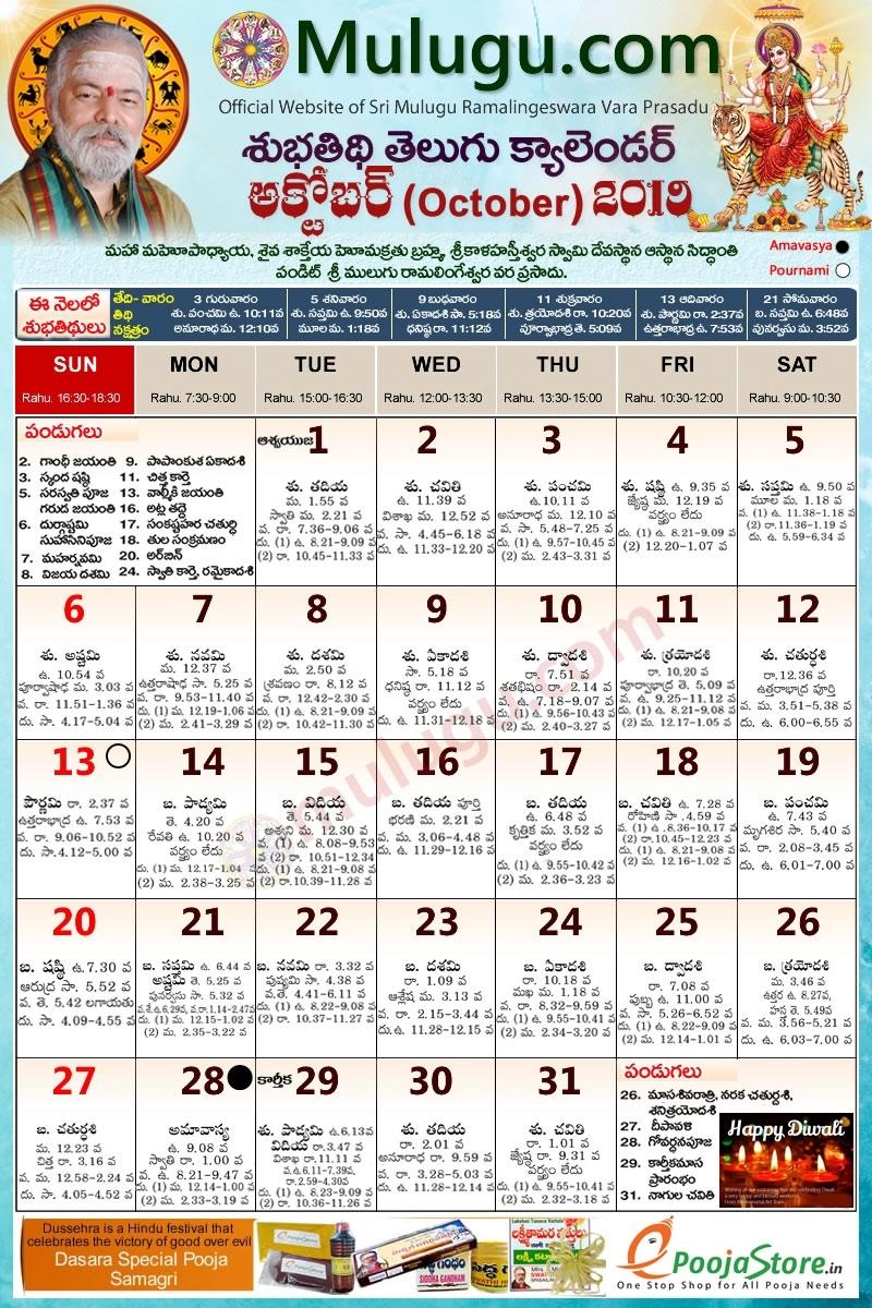 Subhathidi October Telugu Calendar 2019 | Telugu Calendar 2019- 2020 2020 Telugu Calendar October