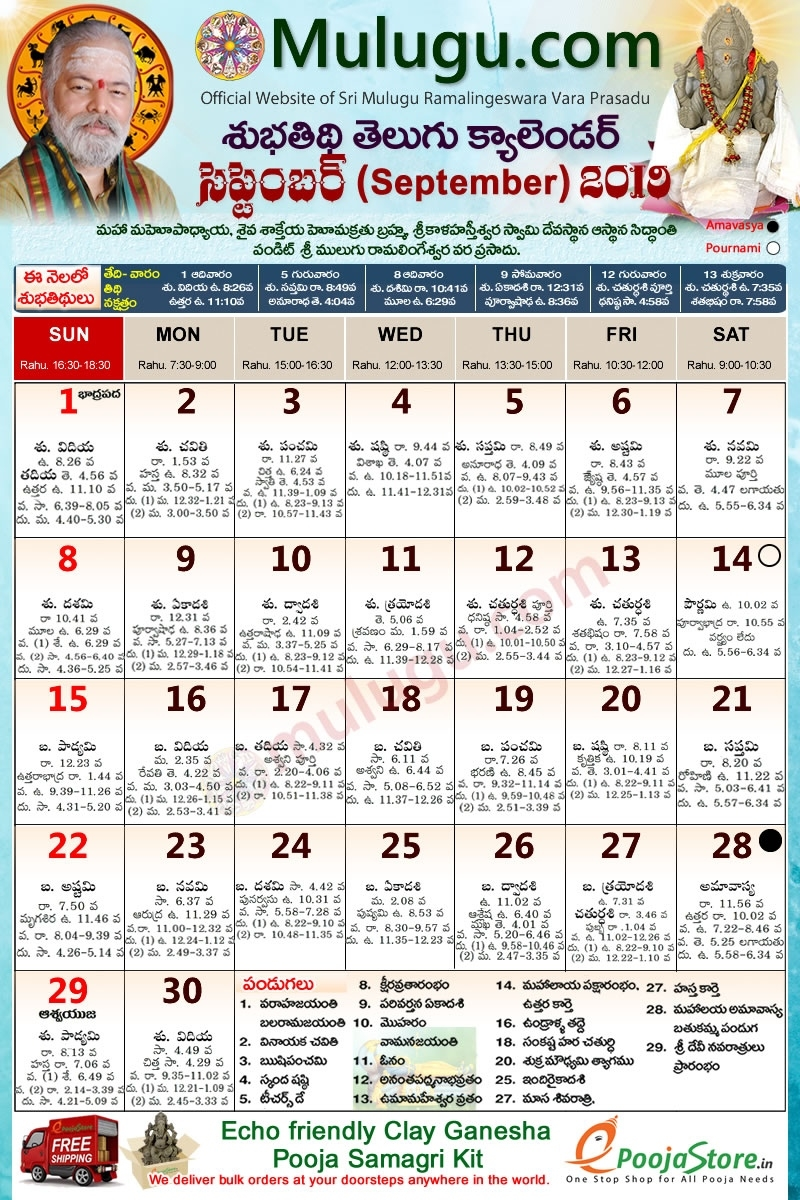 Subhathidi September Telugu Calendar 2019 | Telugu Calendar 2019 Exceptional 2020 Calendar In Telugu
