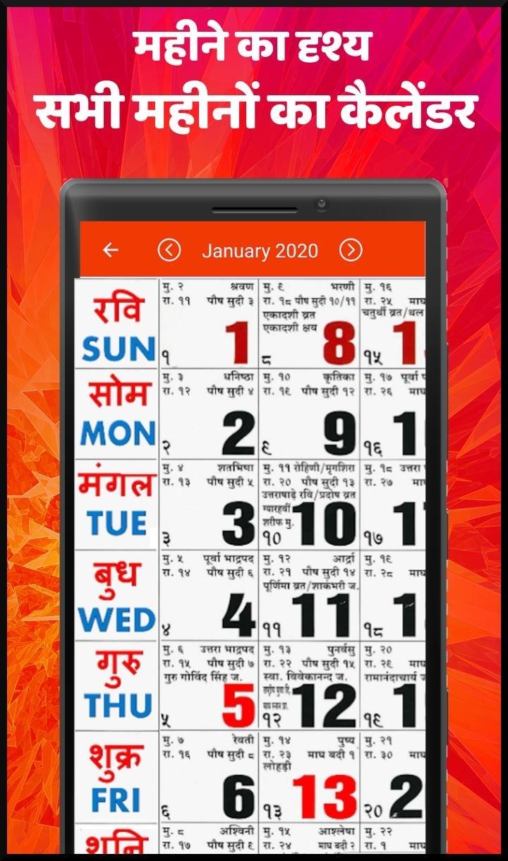 Hindi Calendar 2020 - हिंदी कैलेंडर 2020 For 2020 Calendar In Hindi