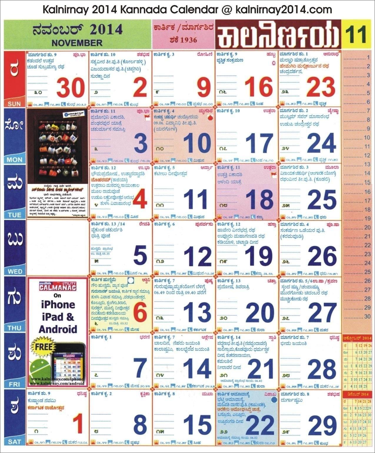 1986 November Month Kannada Panchanga | Calendar Format Calendar 2021 August Kannada