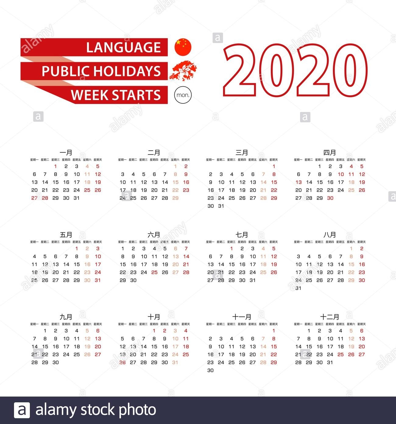 Calendar 2020 In Chinese Language With Public Holidays The Calendar 2021 December Hong Kong