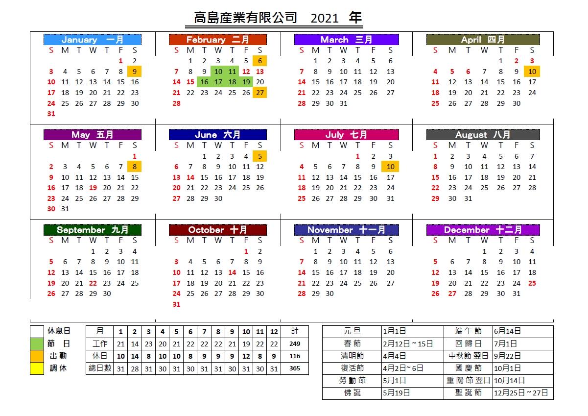 Calendar 2021 【Takashima Hong Kong】 | Takashima Hk 2021 Calendar Hk