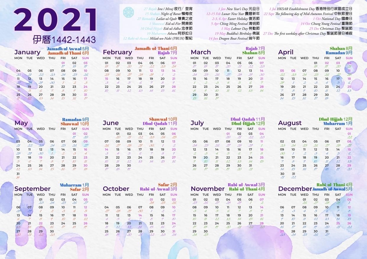 Calendar 2021 With Islamic Calendar Download 2021 Calendar Hk