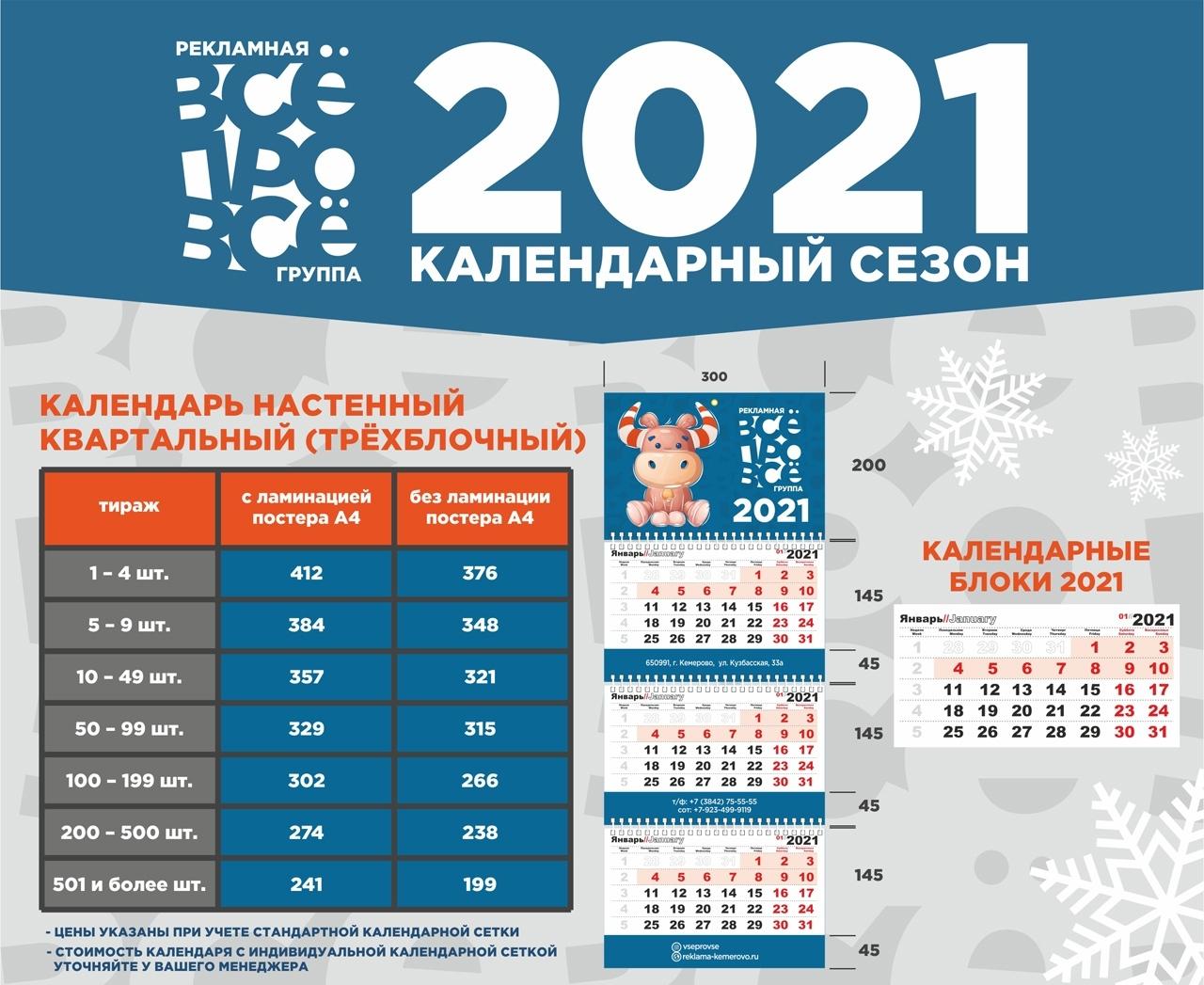 Акция К 2021 Году: Квартальный Календарь За 199 Рублей Сетка Декабря 2021