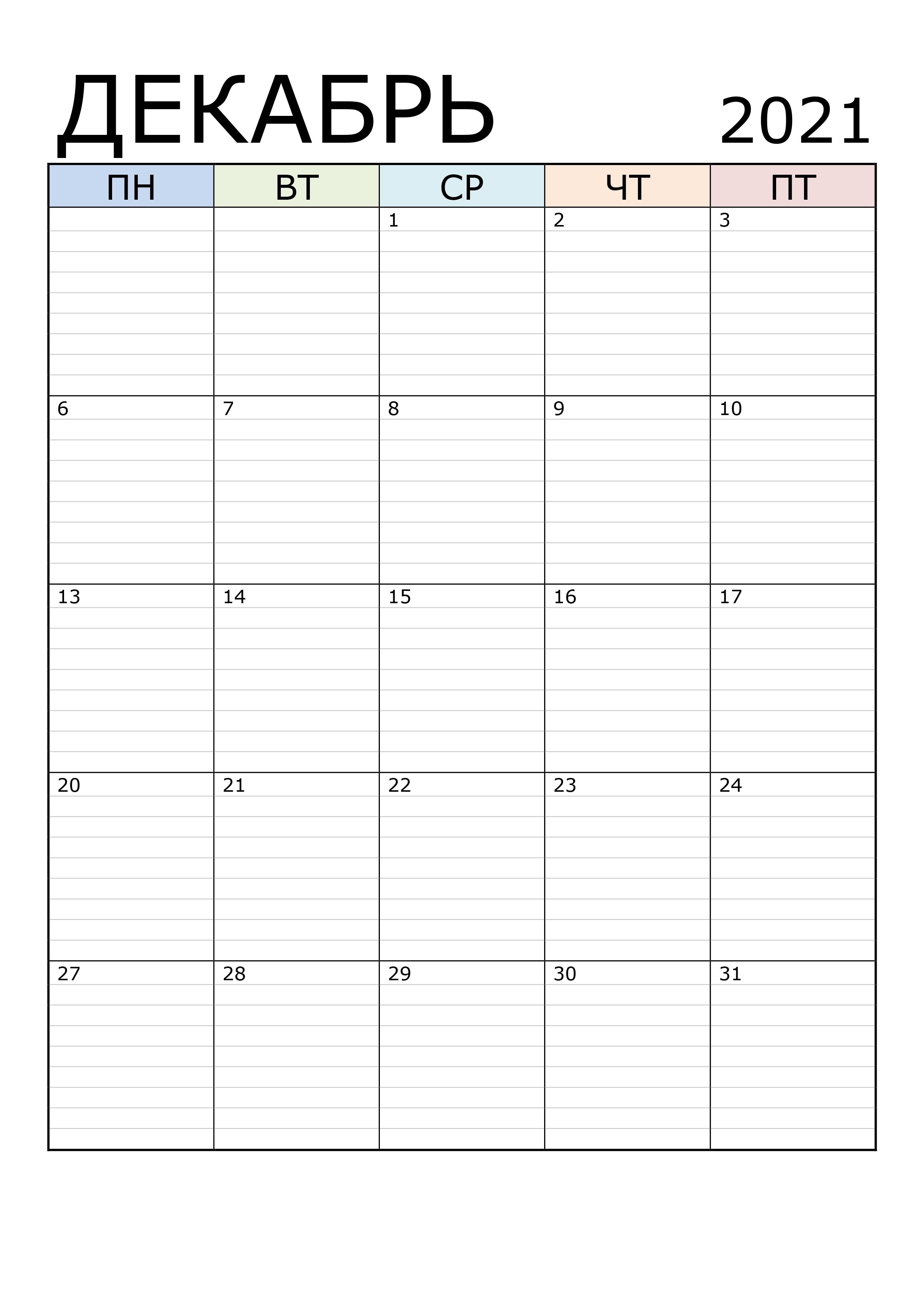 Календари На Декабрь 2021 Года — Calendarbox.ru Сетка Декабря 2021