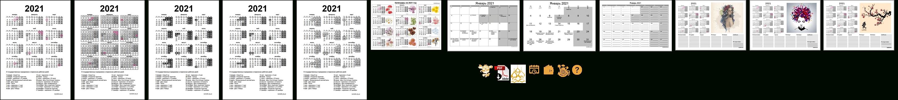 Календарь 2021 Года (Украина) С Праздничными Днями И Выходными Сетка Декабря 2021