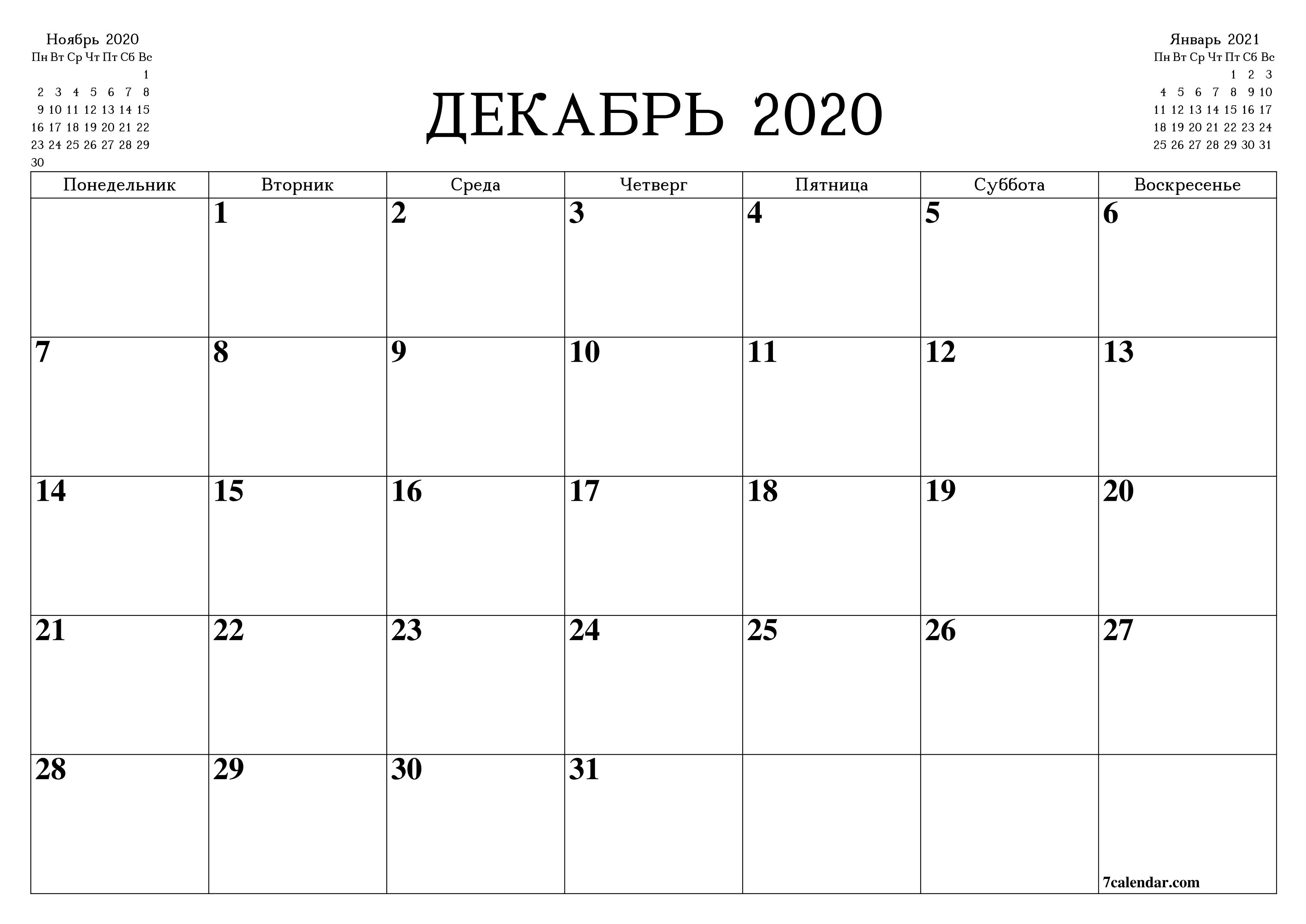 Календарь На Декабрь 2020: Планер И Планинг Для Печати А4 Сетка Декабря 2021
