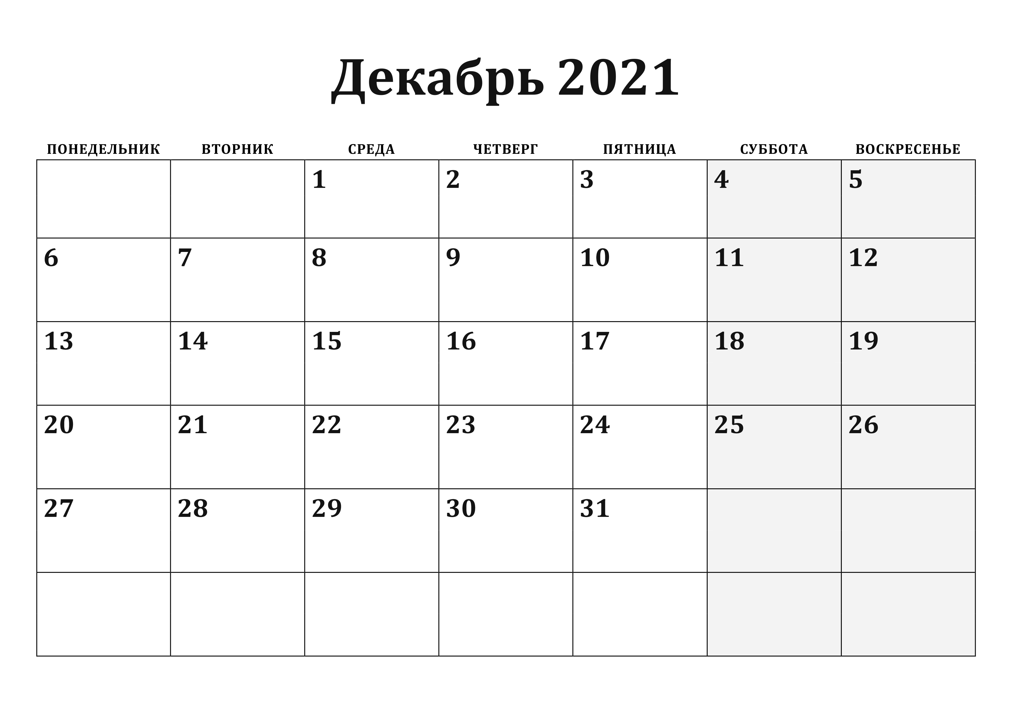 Календарь На Декабрь 2021: Скачать И Распечатать — 3Mu.ru Сетка Декабря 2021