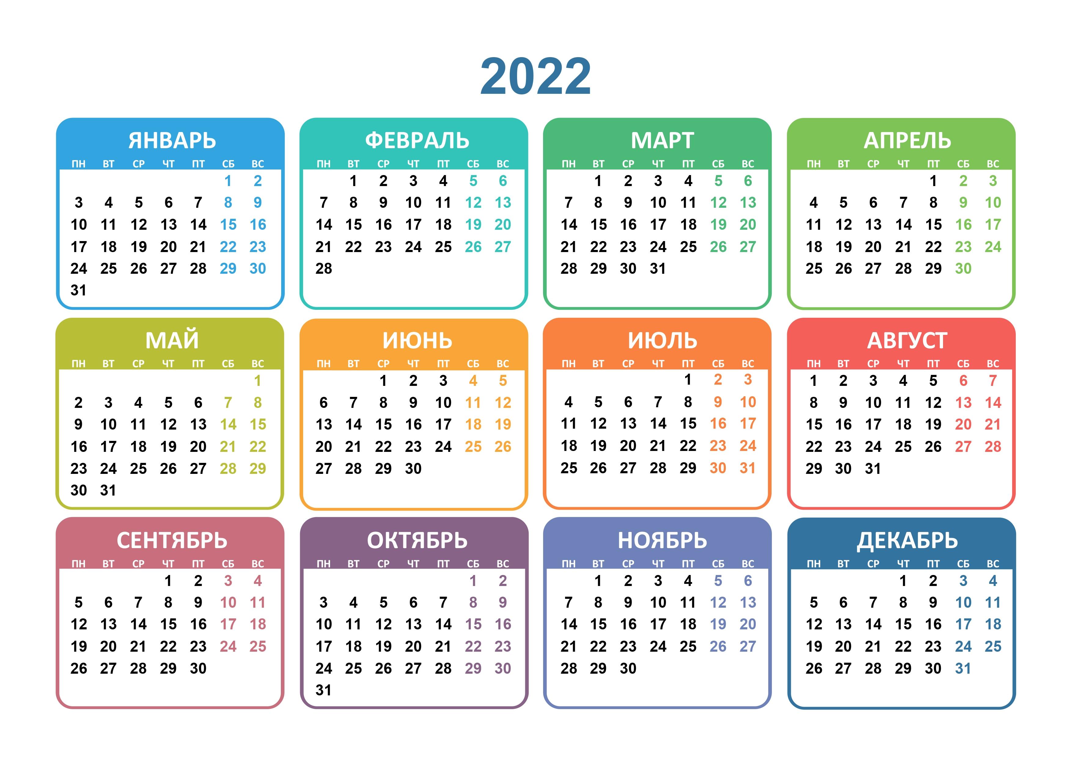 Красивая Календарная Сетка 2022 — Calendar12.Ru Сетка Декабря 2021