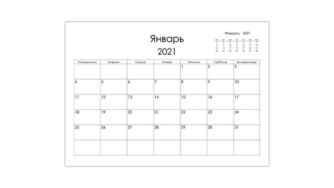 Пустой Календарь 2021 — Calendar12.Ru Сетка Декабря 2021