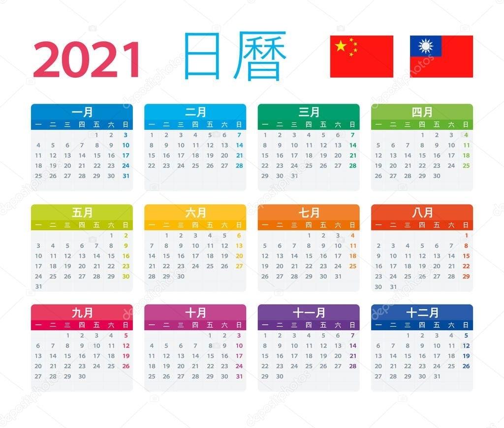 ✅ Vector Template Of Color 2021 Calendar - Chinese Version Hong Kong Calendar 2021 Template