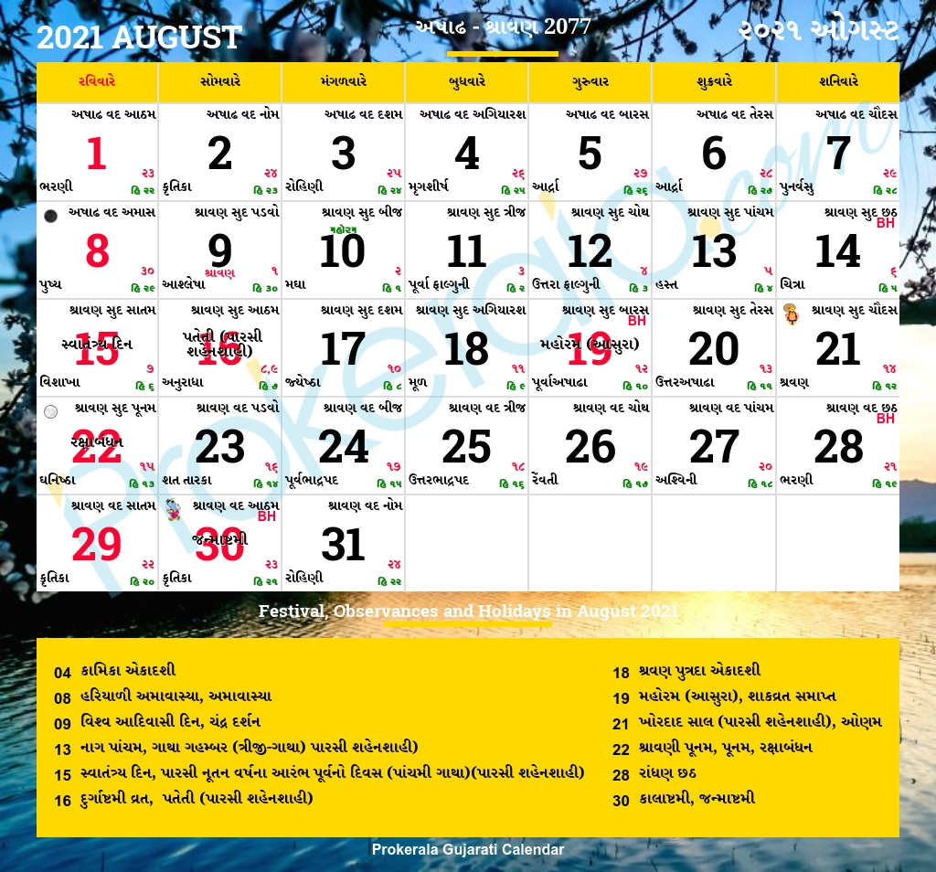 Gujarati Calendar August, 2021 | Vikram Samvat 2077, Ashadha Calendar 2021 August Kannada