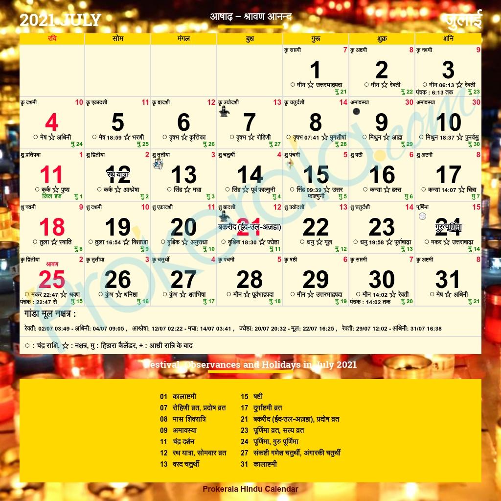 Hindu Calendar 2021, July Calendar 2021 August Kannada