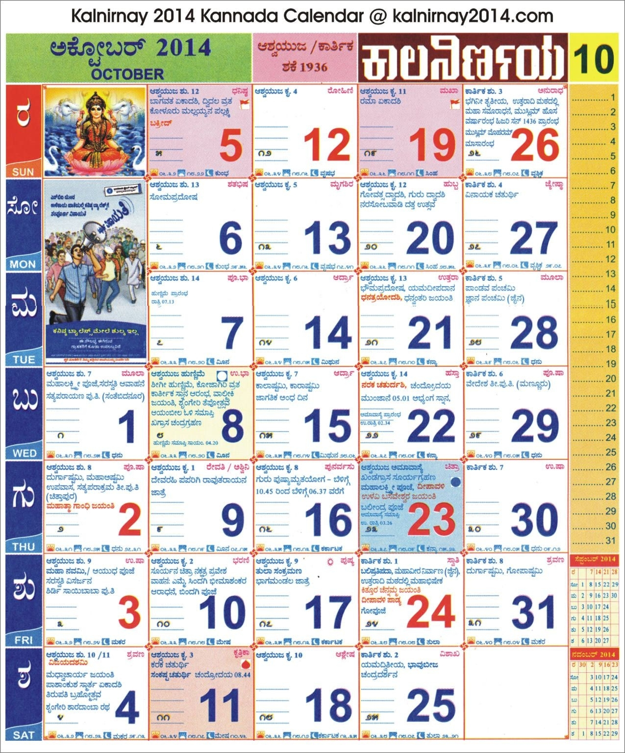 Kannada Calendar 2020 August | Calendar For Planning Calendar 2021 August Kannada