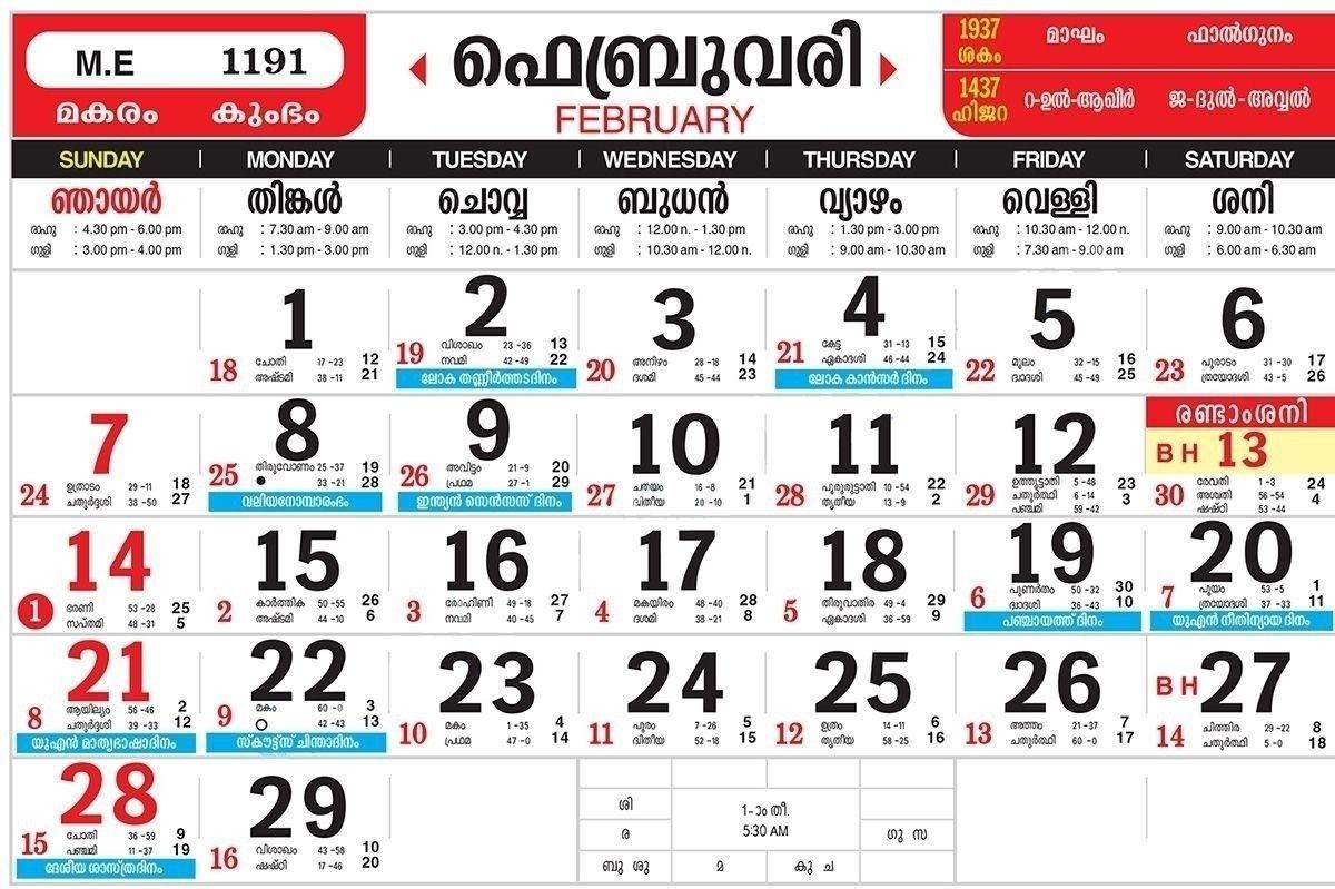 Malayala Manorama Calendar 2019 April | Calendar Template Calendar 2021 Malayalam