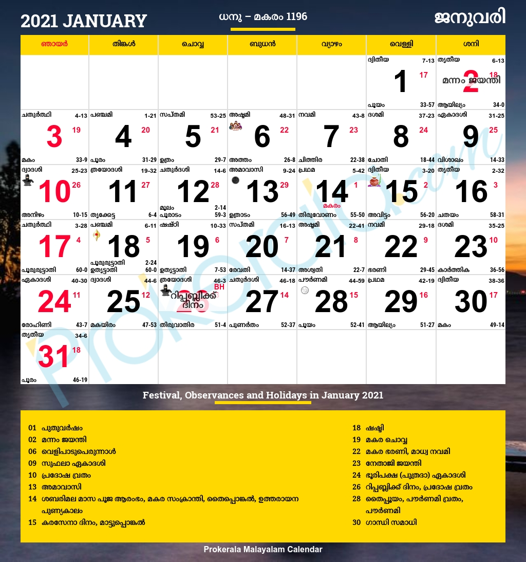 Malayalam Calendar 2021, January Calendar 2021 Malayalam