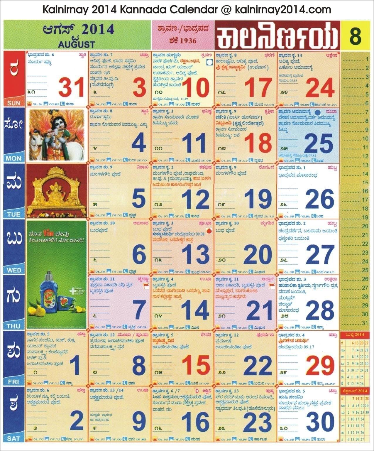 Next Year Calendar Kannada In 2020 | School Calendar Calendar 2021 August Kannada