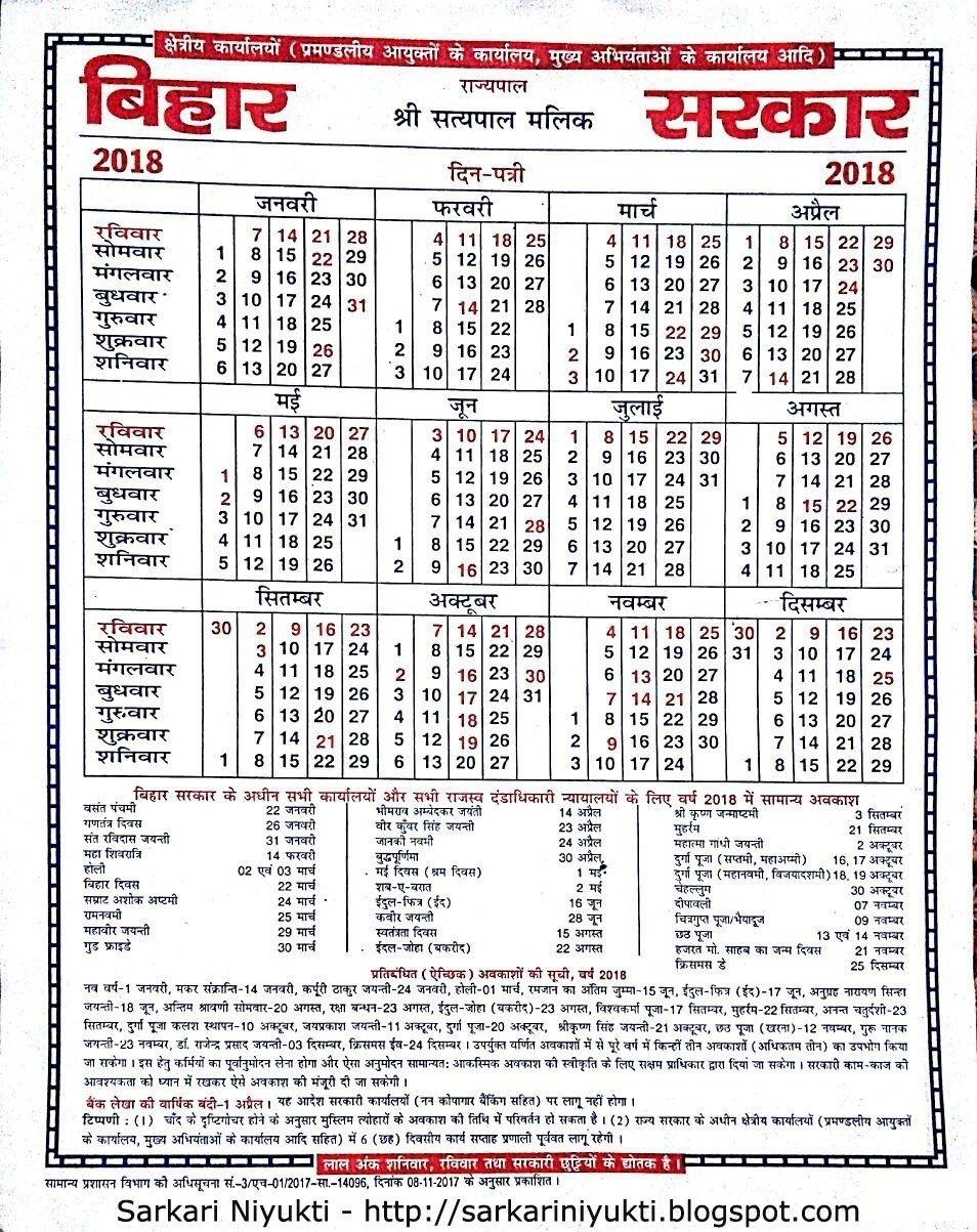 2020 Bihar Sarkar Ka Calendar Di 2021 Bihar Sarkar Calendar 2021