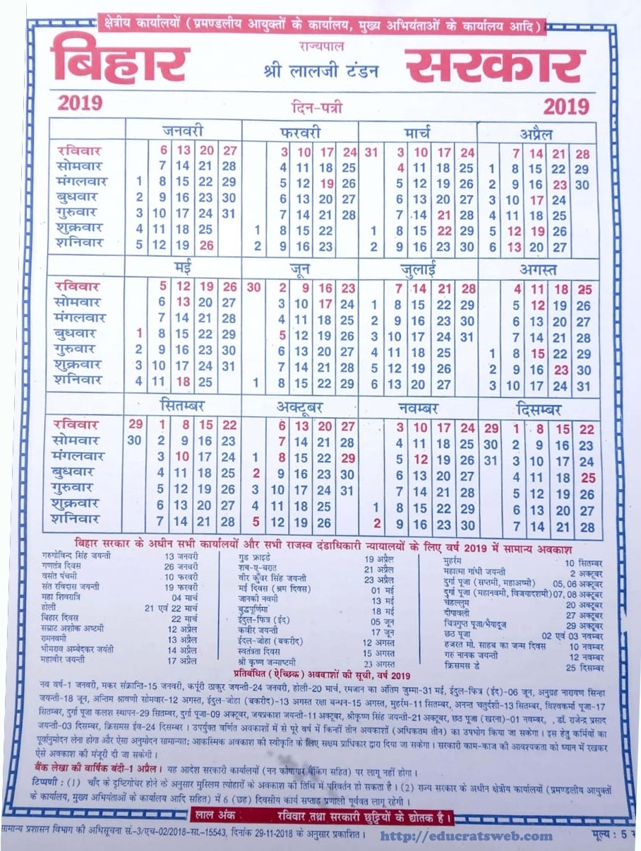 Bihar Government Calendar 2019 #Educratsweb Bihar Sarkar Calendar 2021