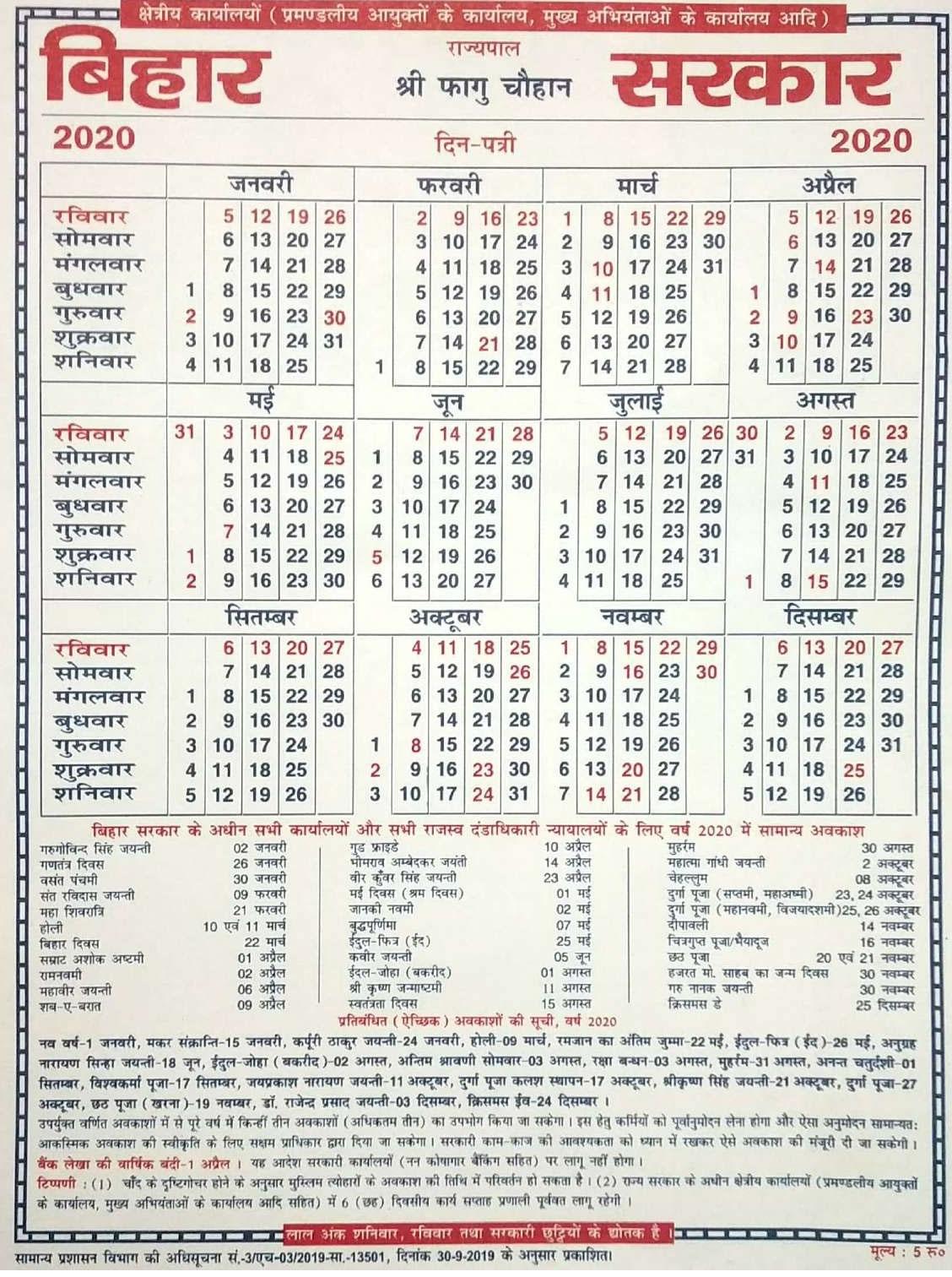 Bihar Sarkar Calendar 2021 Pdf | Seg Bihar Sarkar Calendar 2021