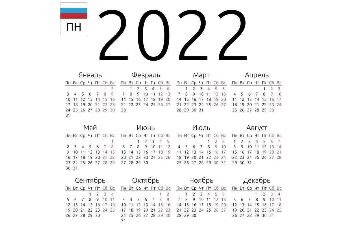 Calendar 2022, Russian, Monday | Calendar, Calendar 2018 Календарь Декабрь Схема2021