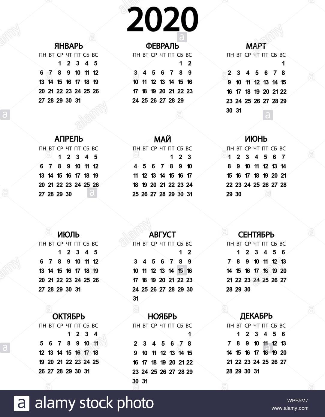 Calendar For The Year 2020 On White Stock Vector Image & Art Календарь Декабрь Схема2021