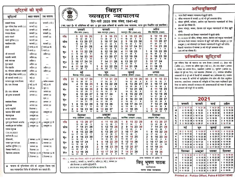 Calendar Of 2020/District Court In India | Official Website Bihar Sarkar Calendar 2021