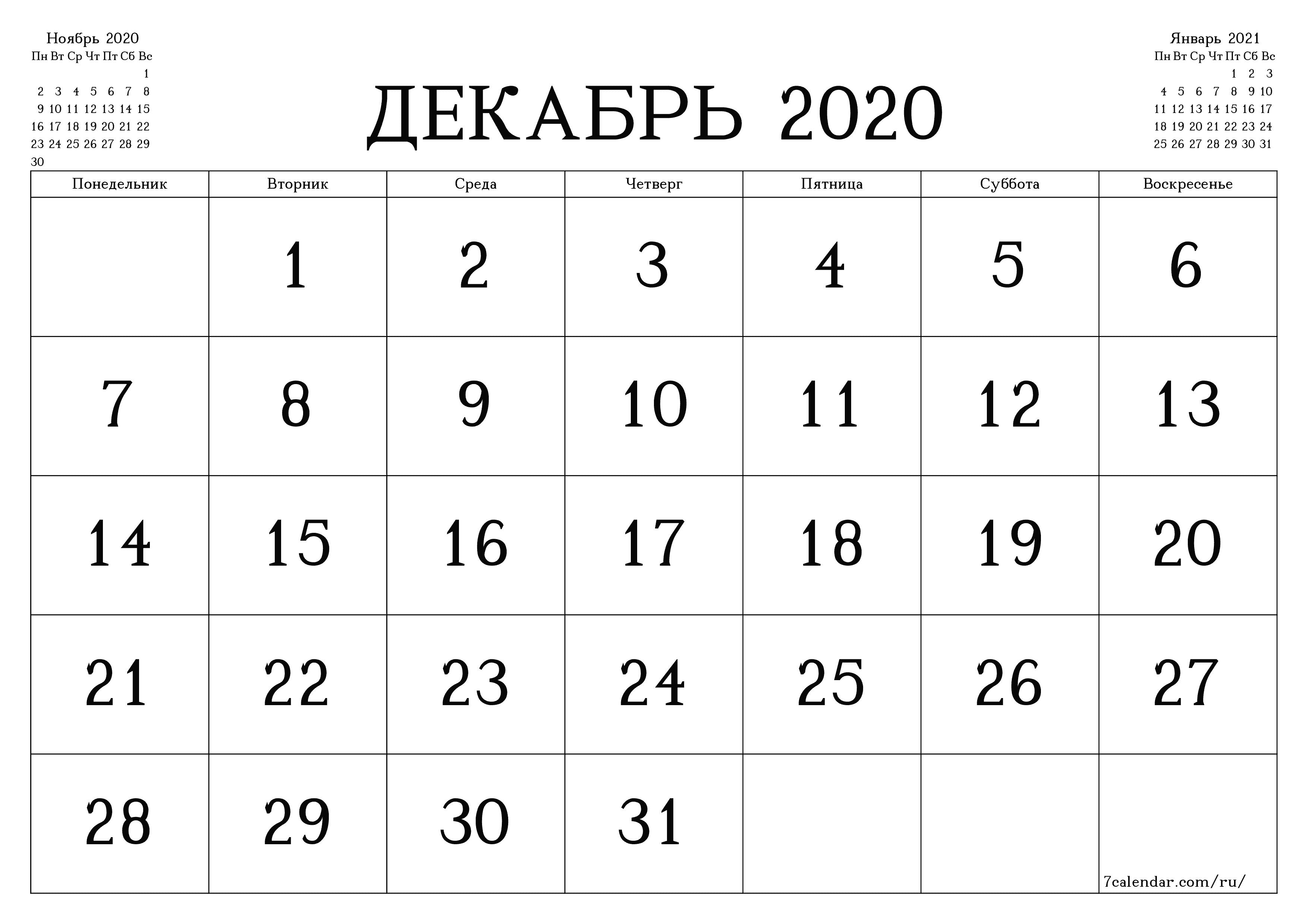 Календарь На Декабрь 2020: Планер И Планинг Для Печати А4 Календарь Декабрь Схема2021