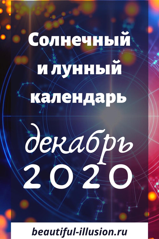 Солнечный И Лунный Календарь Декабрь 2020 | Календарь Календарь Декабрь Схема2021