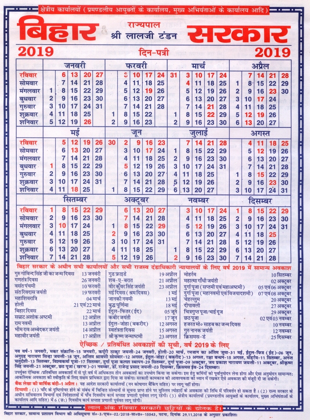Download Bihar Sarkar Calendar 2020 | Calendar For Planning Bihar Sarkar Calendar 2021